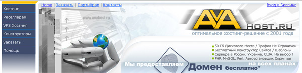 AvaHost Ru Affiliate Program